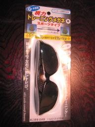 100円ショップ・ダイソーで購入した「ザ・メガネ 視力トレーニングメガネ(黒) スポーツタイプ」(パッケージあり)