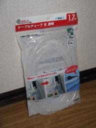 100円ショップ・ダイソーで購入した「the ダイソー ザ電気小物 ケーブルチューブ 太 透明 1.7m」(パッケージあり)