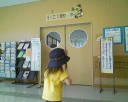 子育て支援センター前に立つ娘