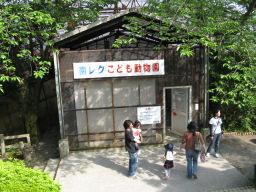 「南レク こども動物園」の入口