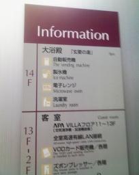 アパホテル横浜関内エレベーター内のインフォメーション