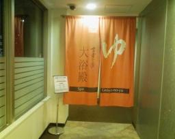 アパホテル横浜関内の大浴殿「玄要の湯」の入口