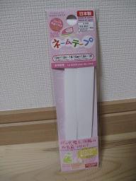 100円ショップ・ダイソーで購入したネームテープ(手芸-素材-406)
