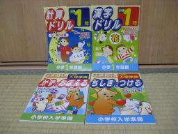 100円ショップ・シルクで購入した『小学1年算数計算ドリル』、『小学1年国語漢字ドリル』、『小学校入学準備「かずをおぼえる」』、『小学校入学準備「ちしきをつける」』