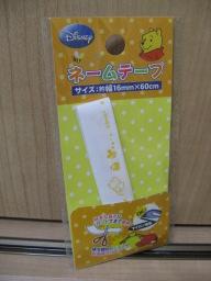 100円ショップ・シルクで購入したDISNEY ネームテープ(幅16mm)プーサン ナチュラル