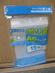 100円ショップ・シルクで購入したチャック付きポリ袋 A6サイズ用(品番:58-157)
