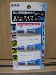 100円ショップ・シルクで購入した「強力瞬間接着剤 ゼリータイプ 使いきりタイプ NET. 1g × 3個(MMA-18 日本製)」